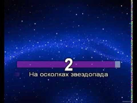 Теона Дольникова - на осколках звездопада караоке (минус)