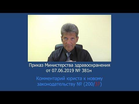 Приказ Минздрава России от 7 июня 2019 года N 381н