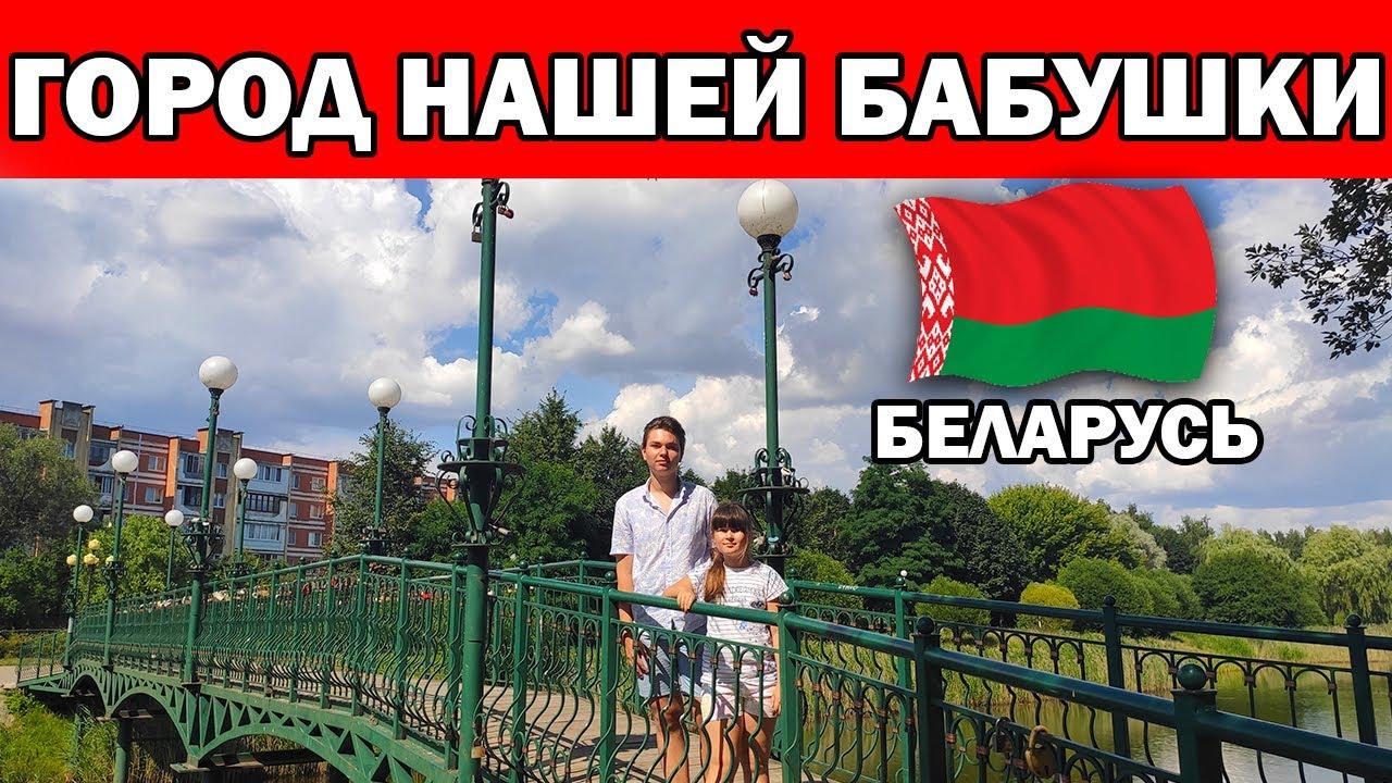ГУЛЯЕМ ПО ГОРОДУ НАШЕЙ БАБУШКИ - БАРАНОВИЧИ / Почему население не растёт? Красивый город / Беларусь