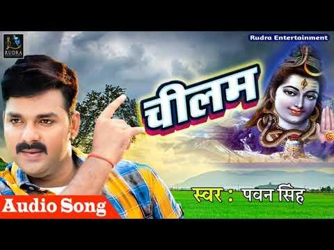 चीलम-Chilam -बोलबम( 2018 )पवन सिंह Pawan Singh letest song bol bam