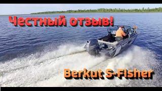 Berkut S Fisher Честный отзыв Рыбалка на реке Тобол