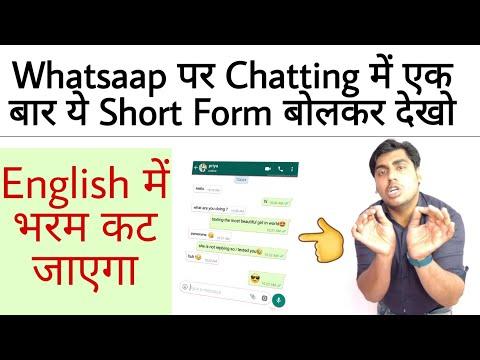 Chatting वाली Short English