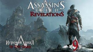 Assassin's Creed: Revelations / Откровения - Прохождение Серия #9 [3 Ключ]