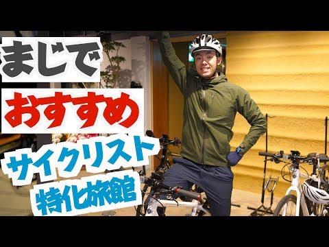 コスパ抜群!! サイクリストに特化した旅館【 KONA STAY 】を紹介します!