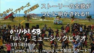 2012年3月14日リリース! 11th Single「ゆい」 品番:LDCD-50083 収録曲...