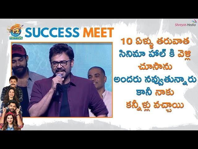 Venky Mama Rocks With Dynamic Speech @ #F2SuccesMeet