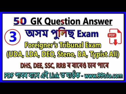 Assam Police Foreigners Tribunal Exam 50 GK - Also DHS, DEE, TET, RRB, SSC Exam (Save Biodiversity)