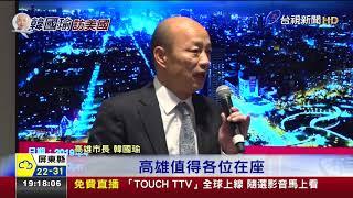 參選鋪路?韓:3任台大法律總統搞殘台灣經濟