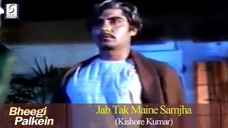 Jab Tak Maine Samjha   Kishore Kumar   Bheegi Palkein   Smita Patil, Raj Babbar