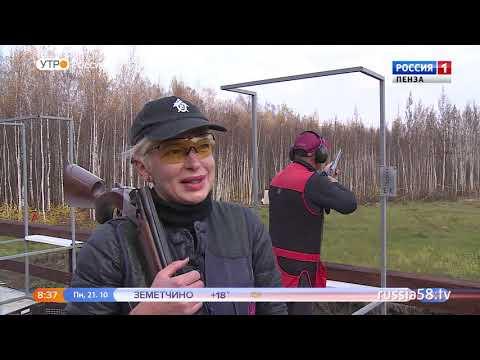 Пенза впервые приняла Кубок России по стендовой стрельбе