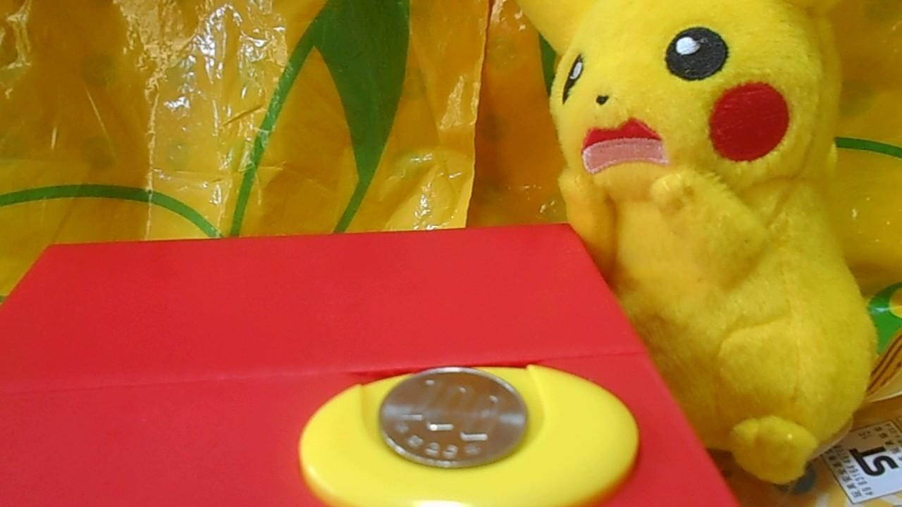 ポケモン「ピカチュウバンク bank of pikachu」 - youtube