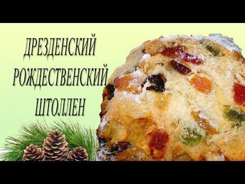 Дрезденский рождественский штоллен. Немецкий традиционный кекс.