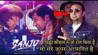 Sanju's Best Friend Gulshan Grover Review On Sanju Movie First Day First Show | Sanjay Dutt