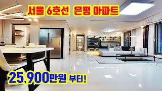 서울 6호선 은평 신축 아파트가 2억대 부터인데 역세권…