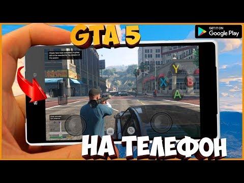 GTA 5 на АНДРОИД   КАК УСТАНОВИТЬ GTA 5 НА ТЕЛЕФОН   GTA 5 ONLINE НА СМАРТФОНЕ   100% РАБОТАЕТ!!!