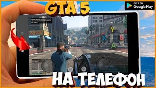 gTA 5 на АНДРОИД  КАК УСТАНОВИТЬ GTA 5 НА ТЕЛЕФОН  GTA 5 ONLINE НА СМАРТФОНЕ  100 РАБОТАЕТ!!!
