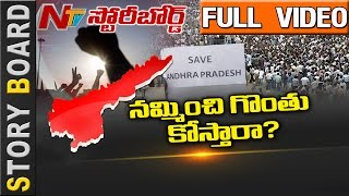 BJP Cheats Andhra over Special Status Story Board Full Video NTV
