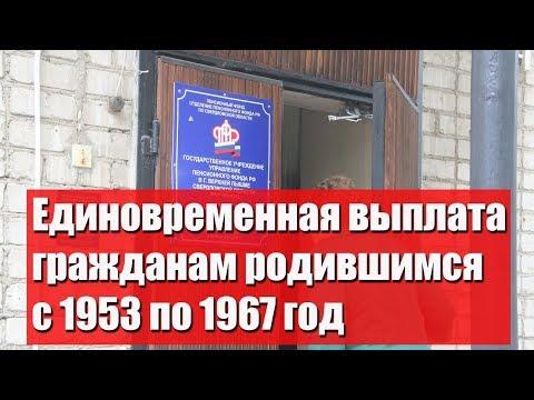 Выплата гражданам родившимся с 1953 по 1967 год