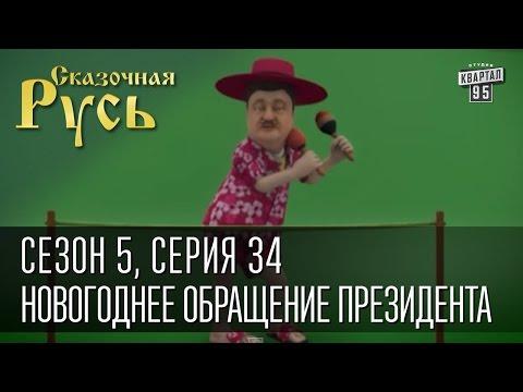 Сказочная Русь 5