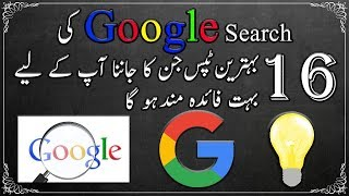 16 Best Google Search Tips - Useful Things You can do in Google Search [Hindi/Urdu]