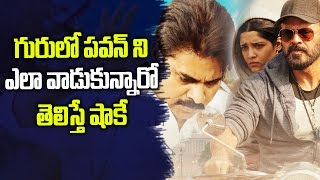 గురులో పవన్ ని ఎలా వాడుకున్నారో తెలుసా..? | Guru Latest Telugu Movie