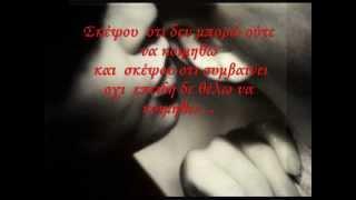 Gipsy Kings Escucha me Με ελληνικούς στίχους