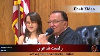 قاضي أمريكي يجلس طفلة مسلمة على منصته لتحكم نيابة عنه - قصة أبكت أمريكا وأضحكتها