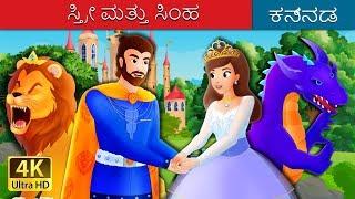 ಸ್ತ್ರೀ ಮತ್ತು ಸಿಂಹ   Kannada Stories   Kannada Fairy Tales