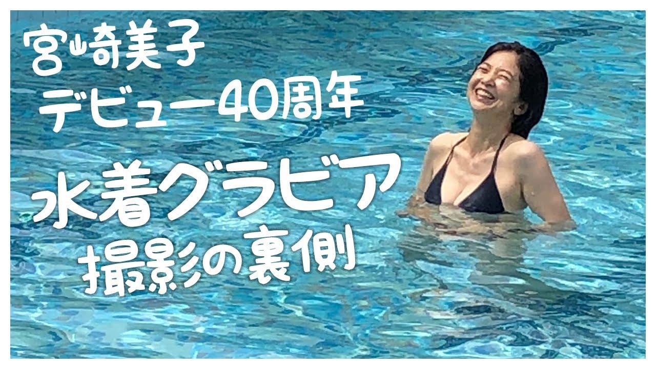 宮崎美子 水着
