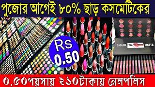 🛍️মাত্র ০.৫০পয়সা নেলপলিস কলকাতায় |আজ থেকেই প্রচুর দাম কমে গেলো|Durga Puja Cosmetics Discount Offer
