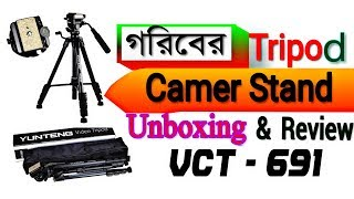 গরিবেররTripod | Tripod Camera Stand VCT-691Unboxing & Review | LOW PRICE TRIPOD | YUNTENG TRIPOD