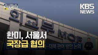 한미, 서울서 국장급 협의…대북 관여 방안 논의 / K…