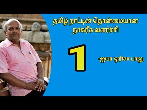 Ancient History of TamilNadu தமிழ்நாட்டின் தொல் வரலாறு -1 - ஒரிசா பாலு
