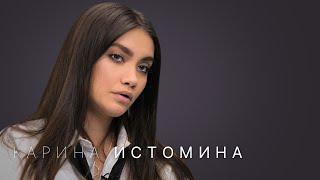 Карина Истомина: зависимость, стыд, бывшие, отношения с «Подругами»