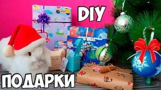 видео Как упаковать подарок на Новый год 2017