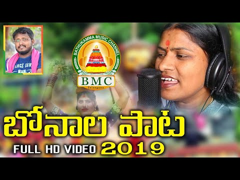 Super Hit Laskar Bonalu Full song 2018|| Telu vijaya|| Poddupodupu Shankar|| Bathukamma music|| BMC