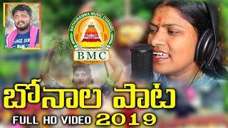Super Hit Laskar Bonalu Full song 2019   Telu vijaya   Poddupodupu Shankar   Bathukamma music   BMC