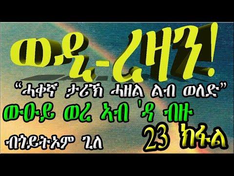 ERIZARA - ወዲ ረዛን Part 23 ብ ጎይትኦም ጊለ - Wedi Rezan By Goitom Ghile || New Eritrea Story 2019