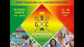 видео Открытый всероссийский турнир по плаванию «Кубок Золотого Кольца»