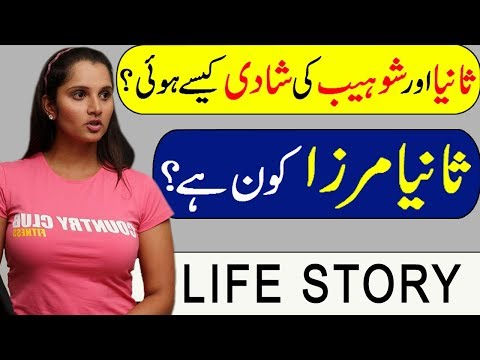 Sania Mirza, (Wife of Shohaib Malik) Life Story in Urdu Hindi