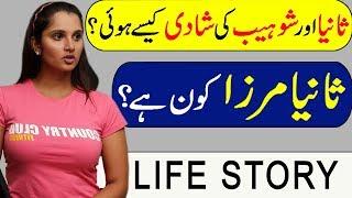 Sania Mirza, (Wife of Shohaib Malik) Life Story in Urdu Hindi