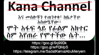 NO MORE KANA TV.  A message from Sadat Kemal Abu Meryem