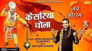 हनुमानजी के भजन केसरिया चोला Sonu Kaushik Biggest Hit Hanumanji Bhajan 2018