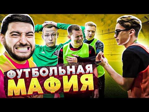 МОТЯ ПОССОРИЛСЯ СО СВОЕЙ КОМАНДОЙ // футбольная мафия