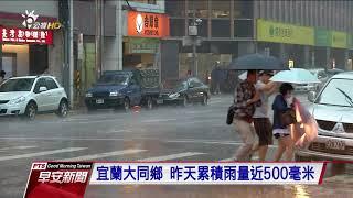 輕颱卡努形成 共伴效應今明防豪雨 20171013 公視早安新聞