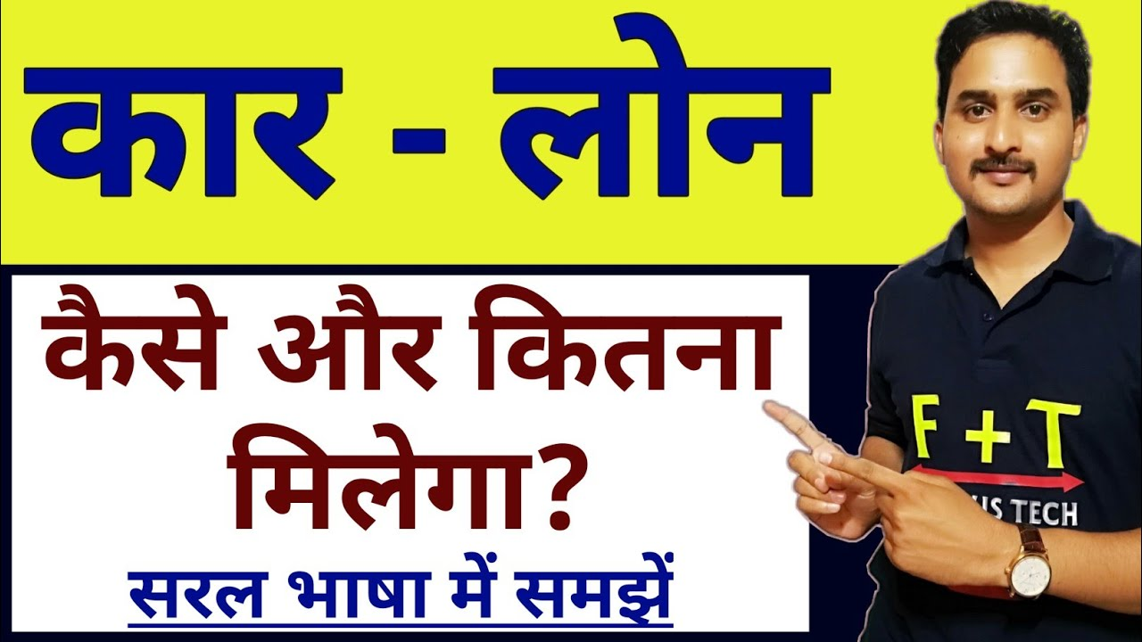 Car Loan Kaise Le Car Loan Process In Hindi Youtube