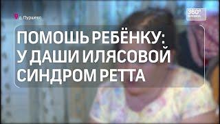 Поможем Даше Илясовой: синдром Ретта