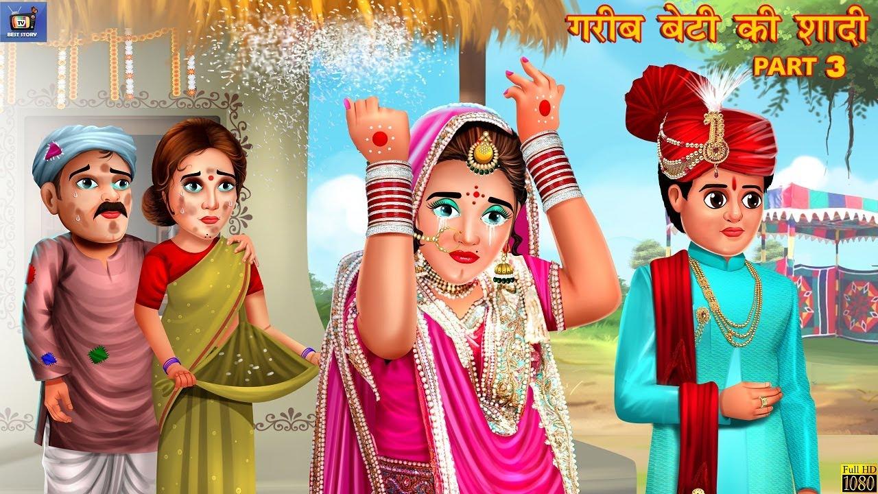 गरीब बेटी की शादी पार्ट - 3 | Garib Beti ki Shadi | Hindi Kahani | Moral Stories | Hindi Kahaniya