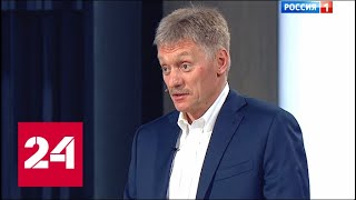 Дмитрий Песков. Большое интервью. Москва. Кремль. Путин. От 18.11.18