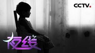 《夜线》 被父母卖了的男孩(下):亲妈卖孩子不管不问 买家对孩子呵护备至 情与法该如何抉择? | CCTV社会与法
